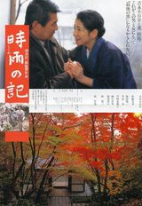 Diary of Early Winter Shower - Film (1998)