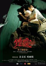 In Love With the Dead - Film (2007)