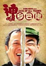 Jack of All Trades - Film (2012)
