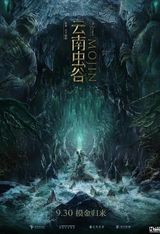 Mojin: The Worm Valley - Film (2018)