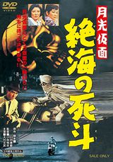 Moonlight Mask: Duel to the Death in Dangerous Waters - Film (1958)