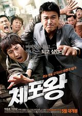 Officer of the Year - Film (2011)
