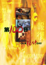 Our Last Day - Film (1999)