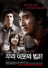 Sin of a Family - Film (2011)