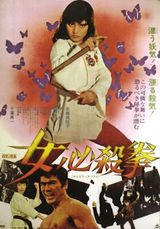 Sister Street Fighter: Fifth Level Fist - Film (1976)