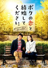 Will You Marry My Wife? - Film (2016)